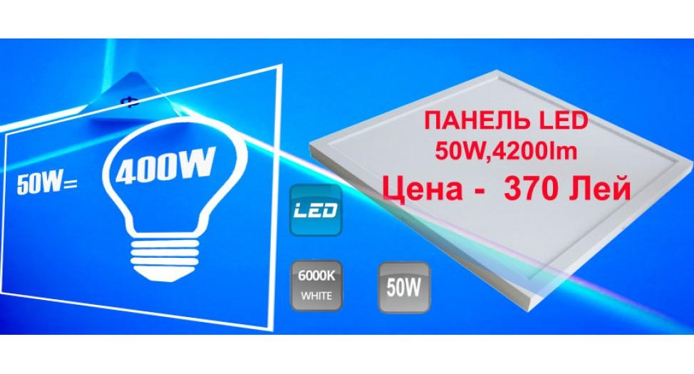 LED PANEL 50W